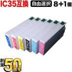 エプソン IC35互換インクカートリッジ 自由選択8個セット フリーチョイスPM-A900 PM-A950 PM-D1000(メール便送料無料) 選べる8個セット