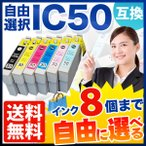エプソン IC50互換インクカートリッジ 自由選択8個セット フリーチョイスEP-301 EP-302 EP-702A EP-703A EP-704A EP-705A(メール便送料無料) 選べる8個セット