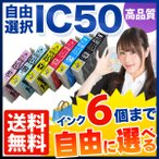 ショッピングお試しセット (お試しセール)(写真用紙進呈)エプソン IC50 超ハイクオリティ互換インク 自由選択6個セット フリーチョイス EP-301(メール便送料無料) 選べる6個セット