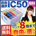 ショッピングメール便 エプソン用 IC50 互換インクカートリッジ 顔料タイプ 自由選択8個セット フリーチョイス EP-301 EP-302 EP-702A EP-703A(メール便送料無料) 選べる8個セット