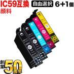 ショッピングメール便 エプソン用 IC59互換インクカートリッジ 顔料タイプ 自由選択6個セット フリーチョイス PX-1001 PX-1004(メール便送料無料) 選べる6個セット