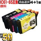 ショッピングお試しセット (お試しセール)エプソン IC61・IC65互換インクカートリッジ 全色顔料 自由選択4個セット フリーチョイス PX-673F(メール便送料無料) 選べる4個セット