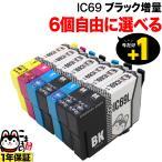 エプソン IC69互換インクカートリッジ 選べる染料6個セット フリーチョイス【メール便送料無料】 選べる6個セット