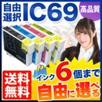 ショッピングお試しセット (お試しセール)(高品質)エプソン IC69 超ハイクオリティ互換インク 顔料タイプ 自由選択6個セット フリーチョイス (メール便送料無料) 選べる6個セット