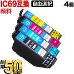 ショッピングお試しセット (お試しセール)エプソン IC69 互換インクカートリッジ 顔料タイプ 自由選択4個セット フリーチョイス PX-045A PX-046A(メール便送料無料) 選べる4個セット