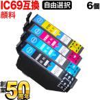 ショッピングメール便 エプソン用 IC69 互換インクカートリッジ 顔料タイプ 自由選択6個セット フリーチョイス PX-045A PX-046A PX-047A PX-105(メール便送料無料) 選べる6個セット