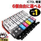 エプソン IC70L互換インクカートリッジ 増量タイプ 自由選択6個セット フリーチョイスEP-306 EP-706A EP-775A EP-775AW(メール便送料無料) 選べる6個セット