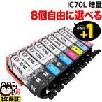 エプソン IC70L互換インクカートリッジ 増量タイプ 選べる8個セット フリーチョイス【メール便送料無料】