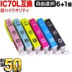 Yahoo!こまもの本舗 Yahoo!店(お試しセール)エプソン IC70L 超ハイクオリティ互換インク 増量タイプ 自由選択6個フリーチョイス EP-306 EP-706A(メール便送料無料) 選べる6個セット