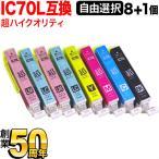 【高品質】エプソン IC70L 超ハイクオリティ互換インク 増量タイプ 8個フリーチョイス【メール便送料無料】 選べる8個セット