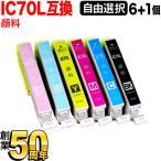 エプソン IC70L 互換インク 増量顔料タイプ 自由選択6個セット フリーチョイスEP-306 EP-706A EP-775A EP-775AW EP-776A(メール便送料無料) 選べる6個セット
