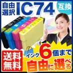エプソン IC74互換インクカートリッジ 自由選択6個セット フリーチョイス PX-M5040C6 PX-M5040C7 PX-M5040F PX-M5041C6(メール便送料無料) 選べる6個セット