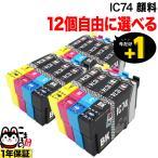 エプソン IC74互換インク 顔料タイプ  自由選択12個セット フリーチョイス PX-M5040C6(送料無料) 選べる12個セット