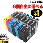 エプソン IC74互換インクカートリッジ 顔料タイプ 選べる6個セット フリーチョイス【メール便送料無料】