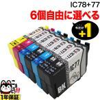 ショッピングエプソン エプソン IC77・IC78互換インクカートリッジ 自由選択6個セット フリーチョイス【メール便送料無料】 選べる6個セット