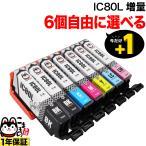IC80L エプソン用 互換インクカートリッジ 増量 自由選択6個セット フリーチョイス 選べる6個