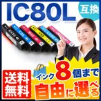 エプソン IC80L互換インクカートリッジ 増量タイプ 自由選択8個セット フリーチョイス EP-707A EP-708A EP-777A EP-807AB(メール便送料無料) 選べる8個セット