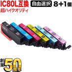 【お試しセール】【高品質】エプソン IC80L 超ハイクオリティ互換インク 増量タイプ 選べる8個セット フリーチョイス【メール便送料無料】