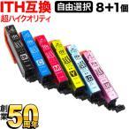 ショッピングお試しセット (お試しセール)(染料)エプソン ITH 互換インク 超ハイクオリティ 自由選択8個セット フリーチョイス EP-709A EP-710A(メール便送料無料) 選べる8個セット