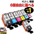 KUI クマノミ エプソン用 互換インク 増量 自由選択6個セット フリーチョイス 選べる増量6個
