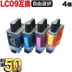 LC09 ブラザー用 互換インクカートリッジ 自由選択4個セット フリーチョイス 選べる4個