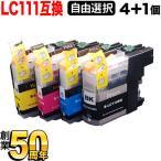 ショッピングメール便 ブラザー用 LC111互換インクカートリッジ 自由選択4個セット フリーチョイス 顔料BK採用 DCP-J552N DCP-J752N DCP-J952N(メール便送料無料) 選べる4個セット