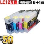 ショッピングメール便 ブラザー用 LC12互換インクカートリッジ 自由選択6個セット フリーチョイス DCP-J525N DCP-J540N DCP-J725N DCP-J740N(メール便送料無料) 選べる6個セット