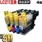 ショッピングメール ブラザー工業(Brother) LC211互換インクカートリッジ 自由選択4個セット フリーチョイス DCP-J963N-B DCP-J963N-W(メール便送料無料) 選べる4個セット