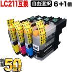 ブラザー工業(Brother) LC211互換インクカートリッジ 自由選択6個セット フリーチョイス【メール便送料無料】 選べる6個セット