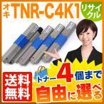 沖電気(OKI) TNR-C4K1 リサイクルトナー 自由選択4個セット フリーチョイス C312dn C511dn C531dn MC362dn(メール便不可)(送料無料) 選べる4個セット
