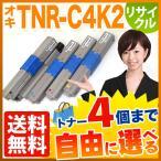 沖電気(OKI) TNR-C4K2 リサイクルトナー 自由選択4個セット フリーチョイス C511dn C531dn MC562dn MC562dnw(メール便不可)(送料無料) 選べる4個セット