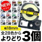 キングジム用 テプラ PRO 互換 テープカートリッジ カラーラベル 18mm 強粘着 フリーチョイス(自由選択) 全28色 色が選べる3個セット