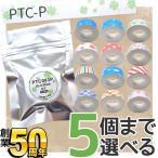 キングジム用 テプラ Lite 互換 テープカートリッジ 感熱紙 フリーチョイス(自由選択) 全12柄 柄が選べる5個セット