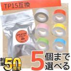 キングジム用 テプラ Lite 互換 テープカートリッジ 感熱紙 フリーチョイス(自由選択) 全6色 色が選べる5個セット