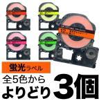 キングジム用 テプラ PRO 互換 テープカートリッジ 蛍光ラベル フリーチョイス(自由選択) 全3色 色が選べる3個セット