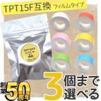 キングジム用 テプラ Lite 互換 テープカートリッジ フィルムテープ フリーチョイス(自由選択) 全6色 色が選べる3個セット