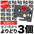 ブラザー ピータッチ 互換 ラミネートテープ 12mm フリーチョイス(自由選択) 全21色 ピータッチキューブ対応(メール便送料無料) 色が選べる3個セット