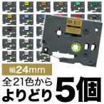 ブラザー ピータッチ 互換 ラミネートテープ 24mm フリーチョイス(自由選択) 全21色 ピータッチキューブ対応(メール便送料無料) 色が選べる5個セット