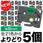 ブラザー ピータッチ 互換 ラミネートテープ 9mm フリーチョイス(自由選択) 全21色 ピータッチキューブ対応(メール便送料無料) 色が選べる5個セット