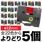 ブラザー用 ピータッチ 互換 テープ 12mm フリーチョイス(自由選択) 全22色 ピータッチキューブ対応 色が選べる5個セット