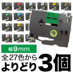 ブラザー用 ピータッチ 互換 テープ 9mm フリーチョイス(自由選択) 全22色 ピータッチキューブ対応 色が選べる3個セット