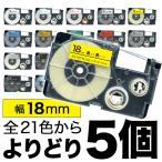 カシオ用 ネームランド 互換 テープカートリッジ 18mm ラベル フリーチョイス(自由選択) 全19色 色が選べる5個セット