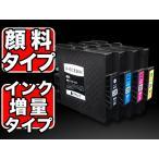 【顔料ジェルインク採用】RICOH リコー GC31H互換インク Lサイズ 4色セット GC31H 増量タイプ 【送料無料】 4色セット(ジェルインク)