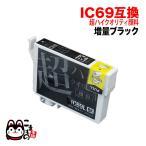 【高品質】エプソン IC69互換 超ハイクオリティ顔料タイプ 互換インク ICBK69L【メール便送料無料】 顔料増量ブラック