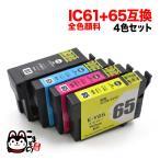 【メール便送料無料、サポート付】IC61・IC65互換インク(顔料