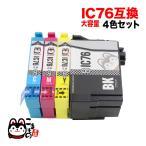 エプソン IC76互換インクカートリッジ 大容量4色セット IC4CL76 PX-M5040C6 PX-M5040C7 PX-M5040F PX-M5041C6 PX-M5041C7 PX-M5041F PX-S5040(送料無料)