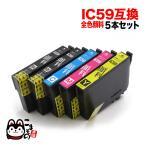 エプソン IC59互換インク 全色顔料4色5本セット IC5CL59 PX-1001 PX-1004(メール便送料無料) 5本セット(ブラック2本入)全色顔料