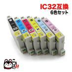 IC6CL32 エプソン用 IC32 互換インクカートリッジ 6色セット 6色セット C、M、Y、K、LC、LM