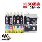 ショッピングメール便 エプソン用 IC50互換インクカートリッジ 顔料タイプ6色セット IC6CL50 EP-301 EP-302 EP-702A EP-703A EP-704A EP-705A(メール便送料無料) 顔料6色セット