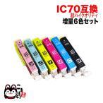 【お試しセール】【高品質】エプソン IC70 超ハイクオリティ互換インクカートリッジ 増量6色セット IC6CL70L【メール便送料無料】